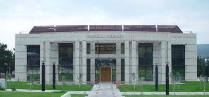 Βιβλιοθήκη Bissell Αμερικανικού Κολλεγίου Θεσσαλονίκης